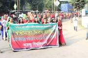 Shadhinota Rally