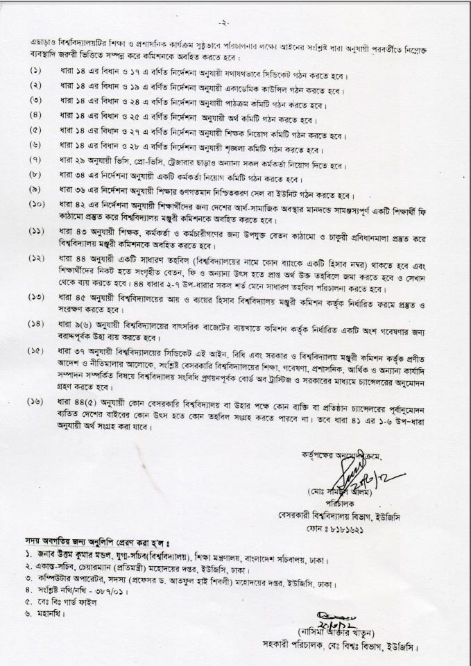 UGC Approval Paper Page-2